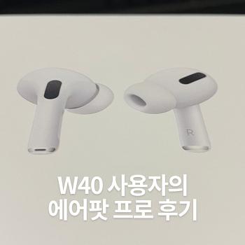 W40 사용자가 쓰는 에어팟 프로 구매 각인 후기 장점 단점