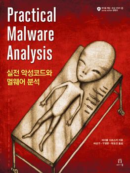 실전 악성코드와 멀웨어 분석 [0/27]