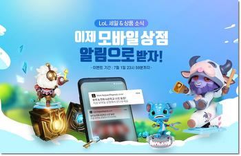 리그오브레전드 롤 모바일 상점 특별 혜택 공개