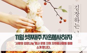 [서울시 자원봉사 이야기] 11월 셋째주 서울에서 봉사하자!