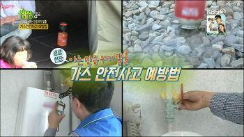 생생현장, 아는만큼 위기탈출, 가스안전사고 예방법(생생정보 904회, 0920)