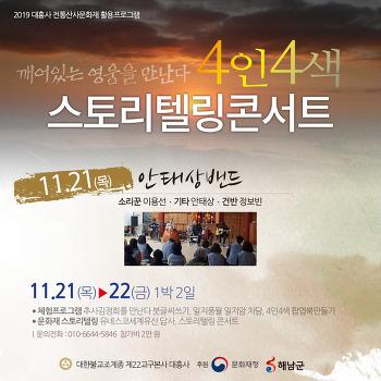 11월21일~22일 전통산사활용프로그램 일정안네
