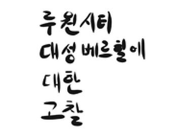 재테크 - 109. 인천 가정 루원시티 대성 베르힐에 대한 고찰