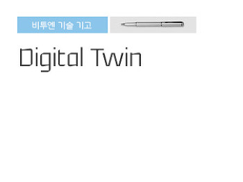 [기고] Digital Twin