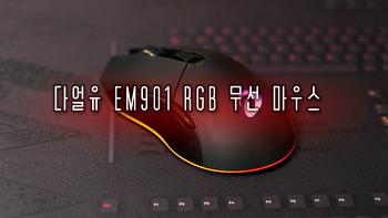 다얼유 EM901 RGB 무선 게이밍 마우스