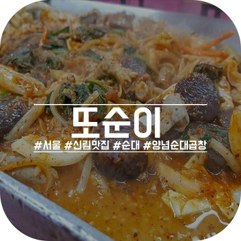 """신림 맛집, 순대철판볶음이 먹고 싶다면 """"또순이 원조순대"""""""