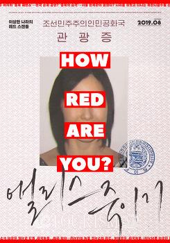 <앨리스 죽이기> 상영일정·인디토크