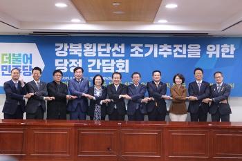 [한정애 국회의원] 강북횡단선 조기 추진을 위해 힘을 모았습니다!