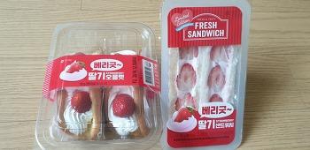 CU 베리굿 딸기 씨리즈(딸기 오믈렛, 딸기 샌드위치)