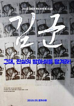 <김군> 상영일정·인디토크