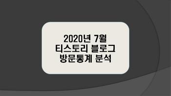 티스토리 블로그 2020년 7월 방문통계 분석