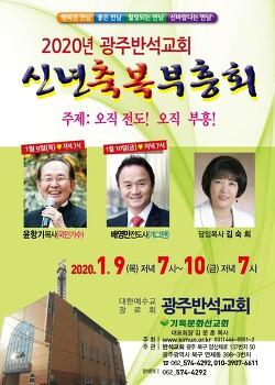 [1월 9일] 2020년 광주반석교회 신년축복부흥회 - 광주반석교회
