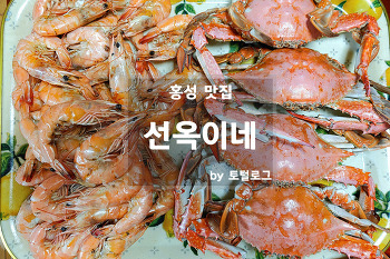 남당항 맛집 선옥수산, 가을 제철 꽃게와 대하를 서울에서 택배로!