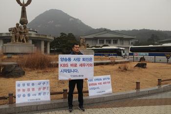 ▣ [활동보고] KBS노동조합, 2019년 마무리도 장외투쟁!