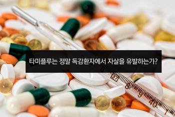타미플루는 정말 독감환자에서 자살을 유발하는가?
