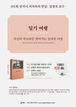 101회 산지니 저자와의 만남: 『일기 여행』의 김창호 역자