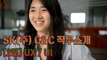 SK(주) C&C   직무소개 영상 2편 [UX / UI]