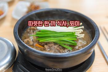 따뜻한 한 끼 식사의 소소한 행복, 뙤미
