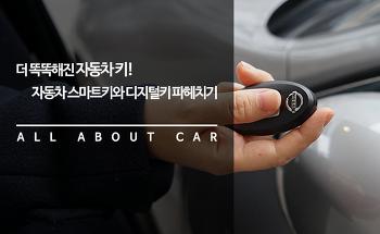 더 똑똑해진 자동차 키! 자동차 스마트키와 디지털키 파헤치기