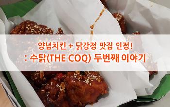 양념치킨 + 닭강정 맛집으로 인정하노라 : 수탉(THE COQ) 두번째 이야기