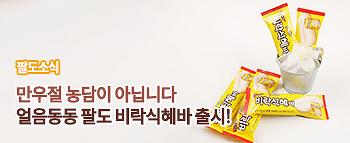 극강의 시원함을 식혜에 담아 얼음동동 팔도 비락식혜바 출시