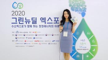 모델 임서아와 함께 '그린뉴딜엑스포 2020' (Ft. 광주 창조경제혁신센터)