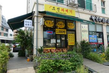수원 꽈배기맛집 광교 조선꽈배기