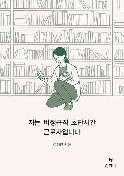 『저는 비정규직 초단시간 근로자입니다』가 한국일보에 소개되었습니다
