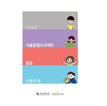 서울 동행 활동 스토리북