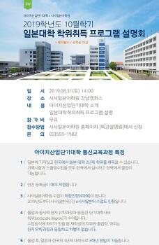 2019년10월학기 입학설명회(마지막)