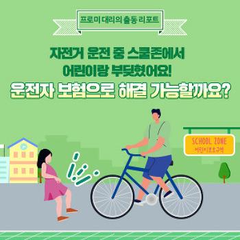 [프로미대리 보상리포트] 스쿨존 자전거사고, 운전자보험으로 보장 가능할까?