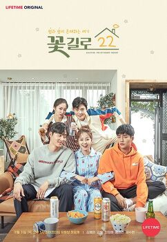 썸타는 청춘들의 쉐어하우스.. 청춘 로맨스 웹드라마 '꽃길로22' 후기