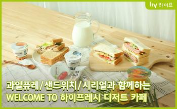 Welcome to 하이프레시 디저트 카페! 과일퓨레/샌드위치/시리얼을 맛보다.