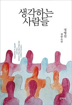 장편소설 『생각하는 사람들』2019 아시아필름마켓 북투필름 선정