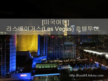 미국서부여행 라스베이거스(Las Vegas) 호텔 투어