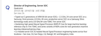퀄컴 서버칩 TSMC 7nm 생산. (Centriq, Firetail)