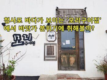 청사포 바다가 보이는 '모리구이집'에서 바닷가 분위기에 취해볼까? ㅣ 청사포 맛집