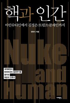 [책] 핵과 인간―아인슈타인에서 김정은·트럼프·문재인까지