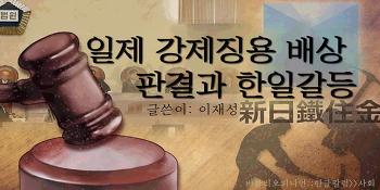 일제 강제징용 배상 판결과 한일갈등