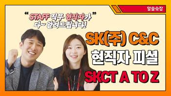 SK(주) C&C Staff 직무 현직자가 알려주는 SKCT A TO Z