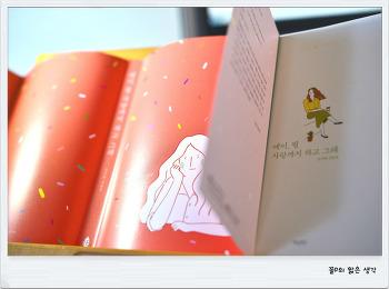 [꼴P의 짧은 생각] 녹색과 주황색 그리고 사랑과 이별_ 김서령 작가의 에세이를 만나다.