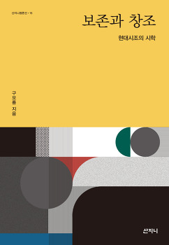 보존과 창조, 현대시조의 시학 :: 책 소개