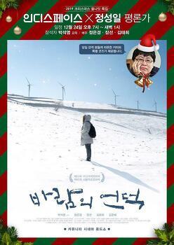 [12.24] 크리스마스 올나잇 <바람의 언덕>