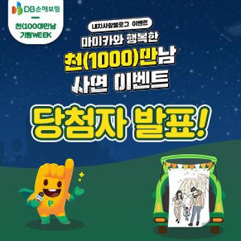 [당첨자발표] 마이카와 행복한 천(1000)만남 사연 이벤트