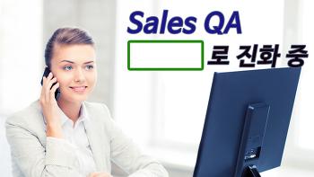 Sales QA, 인공지능으로 진화 중