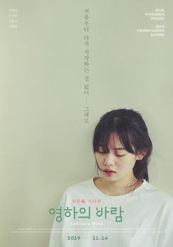 <영하의 바람> 상영일정·인디토크