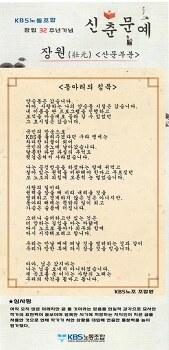 ▣ [알림] KBS노동조합 창립 32주년 기념 신춘문예 당선작 발표