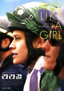 라라걸 개봉예정 (Ride Like a Girl, 2019) 시사회