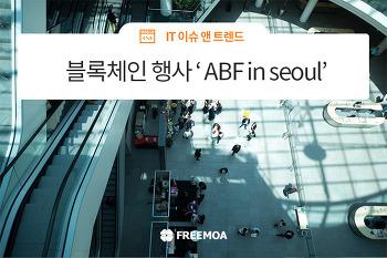[IT이슈] 서울시 주최 블록체인 행사 'ABF in seoul'