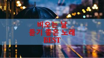 비오는날 듣기 좋은 노래 BEST